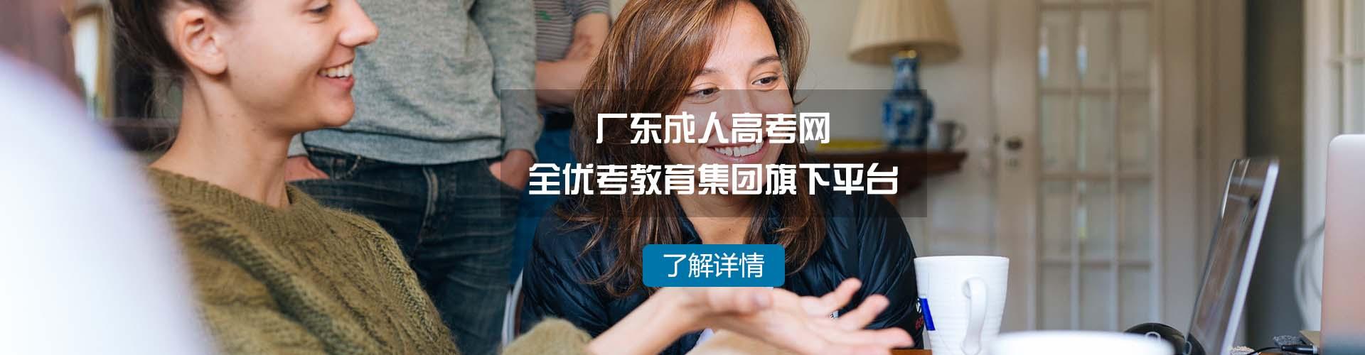 旗下平台:广东成人高考网