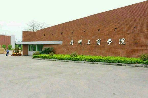 【成教】广州工商学院招生信息