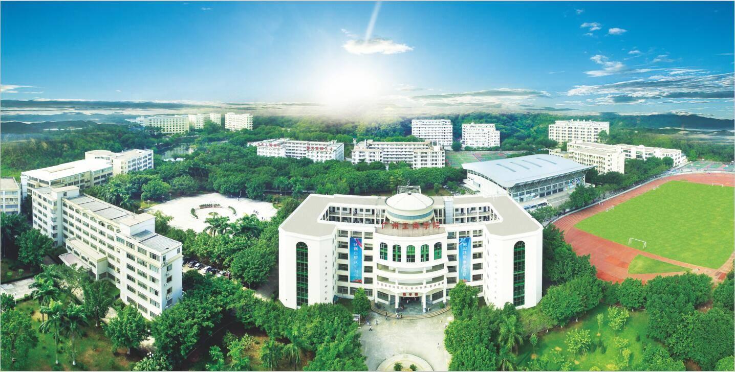 成人教育——广州工商学院招生简章